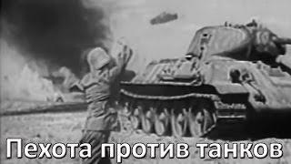 Пехота против танков. Учебный фильм 1943 г.
