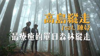 高島縱走 療癒系單日縱走極品 女力出走 feat. 陳妤