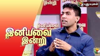 Iniyavai Indru spl show 27-08-2015 Franchise Appreciation Day full hd youtube video 27.8.15   Puthuyugam Tv shows 27th August 2015
