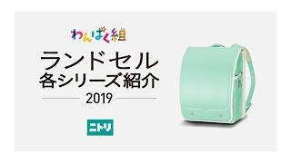 ニトリのランドセル 2019年モデル各シリーズ紹介 thumbnail