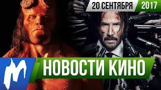 ❗ Игромания! НОВОСТИ КИНО, 20 сентября (Джон Уик 3, Tomb Raider: Лара Крофт, Хеллбой, Викинги, Эмми)