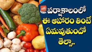 వర్షాకాలంలో ఏ ఆహారం తినాలో తెల్సా    Telugu Health Tips   Healthy Food   Health News  YOYO TV Health