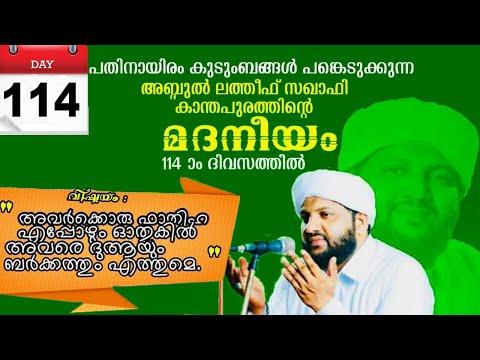 മദനീയം 2k20 0   Latheef Saqafi Kanthapuram   Madaneeyam   Day 114   C media Live
