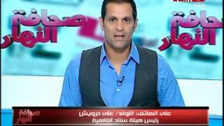 #صحافة_النهار | علي درويش رئيس هيئة ستاد القاهرة: بتمني عودة الروح للاستاد
