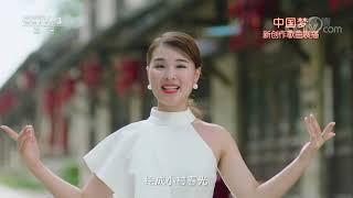 《天天把歌唱》 20191019| CCTV综艺