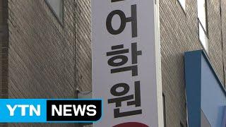 '유학 대신 외국어 학원'...불황형 소…