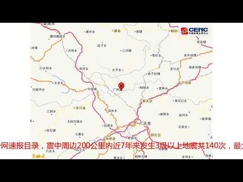 陕西汉中市宁强县发生5.3级地震