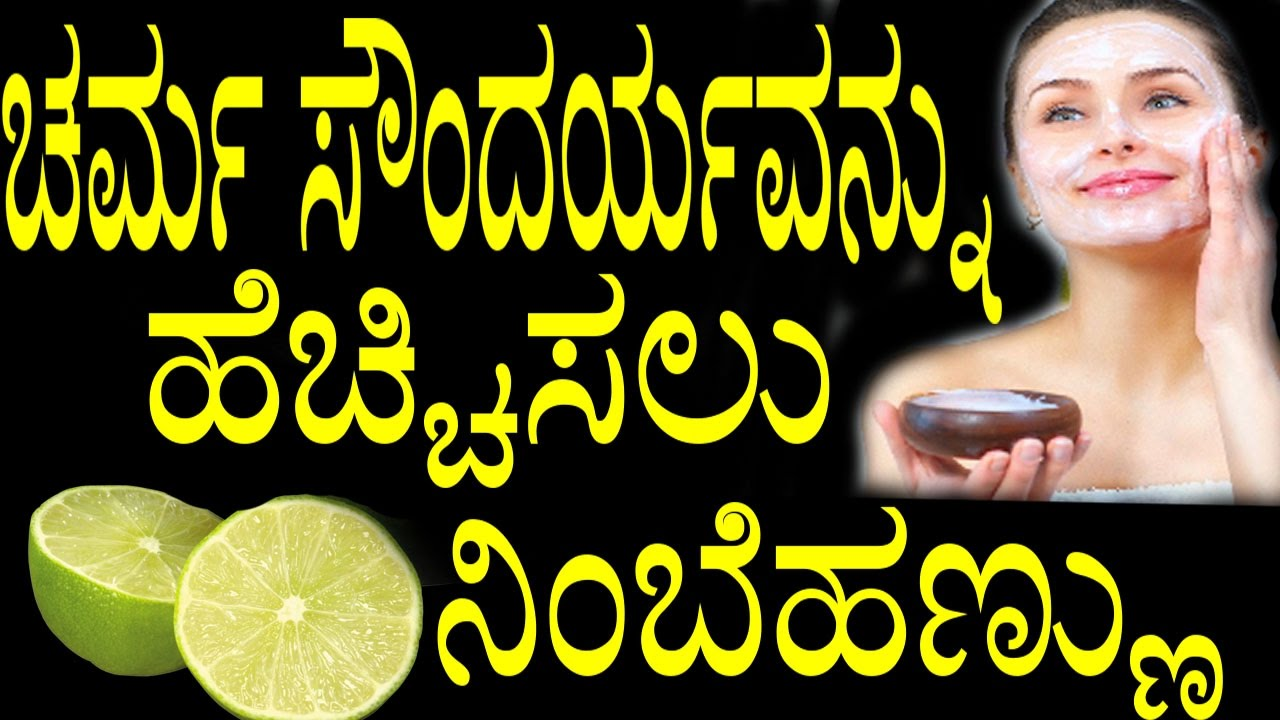 kannada beauty tips - Beauty Tips for Skin Whitening in Kannada: Face pack for Glowing ...
