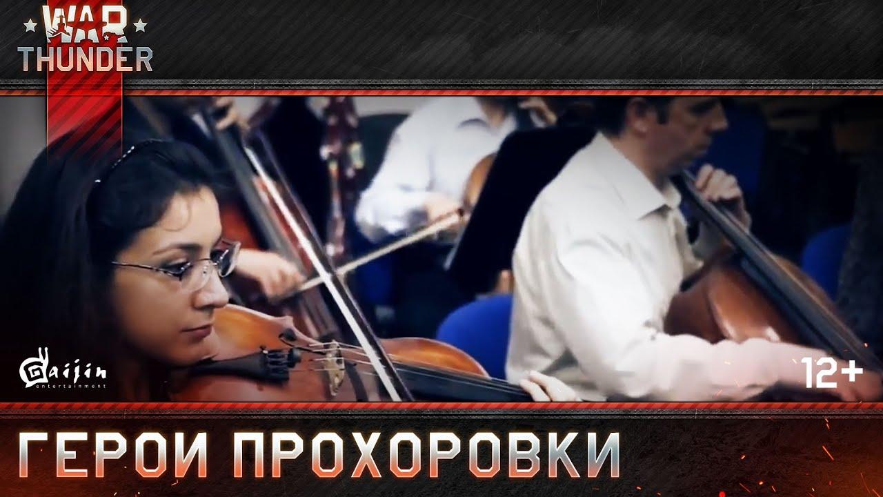 вар тандер оркестр