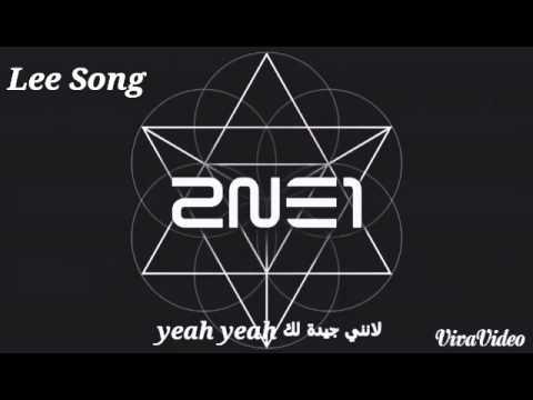2ne1 Good To You Arabic Sub ترجمة اغاني 2ne1