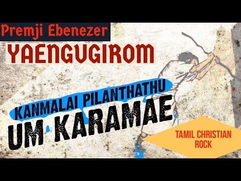 Yaengugirom | Puthiya Anubavam 3 | Evg. Premji Ebenezer | Tamil Christian Song