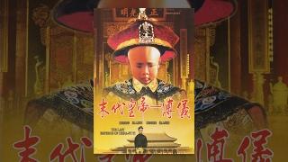 溥仪珍贵影像实录:纪录片《末代皇帝-溥仪》 / The Last Emperor Of China - Pu Yi