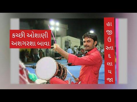 kutchi osani Asgarshabava & Haji ustad mota layja kutch 1(2)