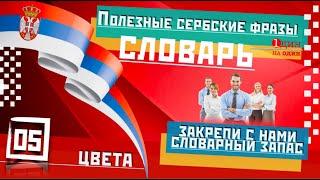 СЕРБСКИЙ СЛОВАРЬ 05 Цвета