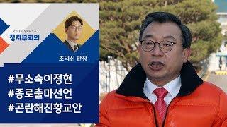 황교안 뜸 들이던 사이…이정현, '종로 출마' 선언 / JTBC 정치부회의