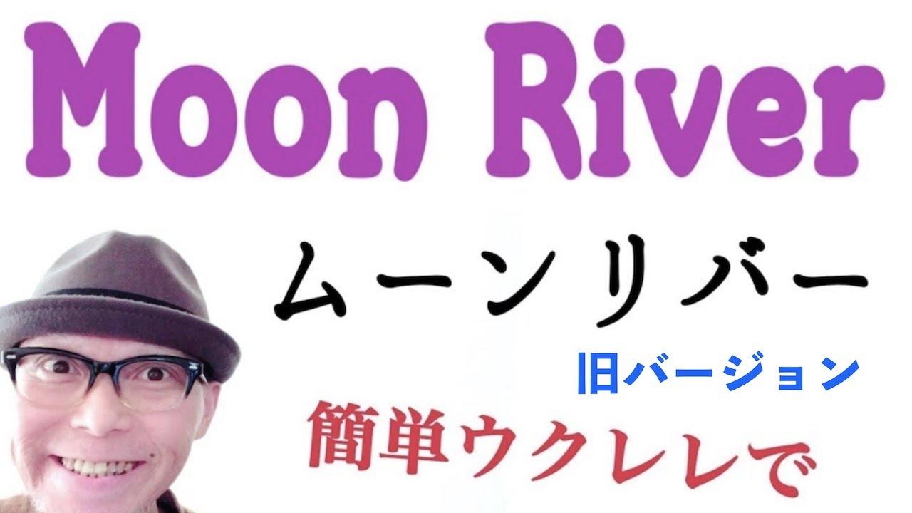 ムーンリバー・Moon River【ウクレレ 超かんたん版 コード&レッスン付】Easy Ukulele Tutorial (with English subtitle )