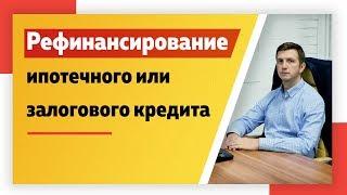 видео Ипотечная программа «Залоговая недвижимость » от банка «ВТБ» в Москве