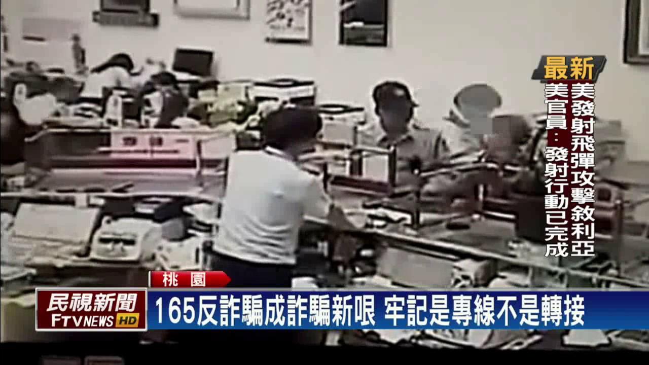 165反詐騙成詐騙新哏 牢記是專線不是轉接-民視新聞 - YouTube