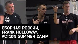 Фрэнк Холловэй, Евгений Бурин или Сергей Нагорный — чей баскетбольный лагерь круче?