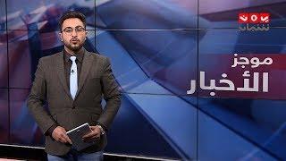 موجز اخبار العاشرة صباحا | 13 - 02 - 2019 | تقديم حمير العزب | يمن شباب