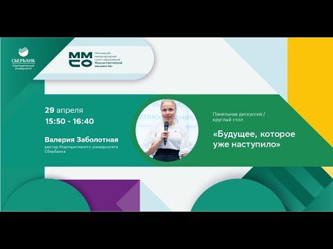Панельная дискуссия «Будущее, которое уже наступило» на ММСО 2020 с участием Валерии Заболотной