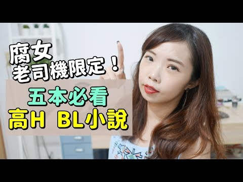 腐女老司機限定!推薦五本高H多肉BL小說|Niki妮奇 - YouTube
