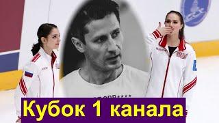 Алексей Железняков О Кубке 1 канала и Мысли Вслух