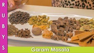Garam Masala Recipe Asan How to Make Garam Masala in Urdu Hindi  - RKK