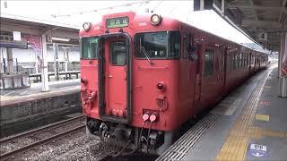 【エンジン唸らせ発車!】山陰本線 キハ47 普通浜坂行き 城崎温泉駅