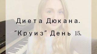 "Диета Дюкана: ""КРУИЗ"" (ДЕНЬ 15) 20.10.2014| Get Yourself Fit"