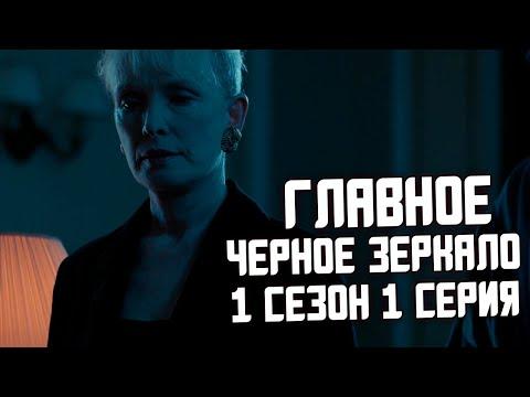 Смотреть черное зеркало 1 сезон 1 серия