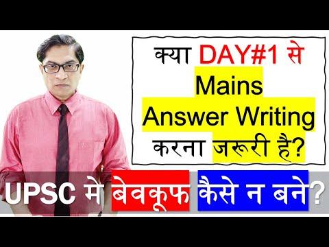 mains-answer-writing-ki-pipudi-day#1-se-बजानी-है-की-नही?-misguided-upsc-aspirants'-faq#1