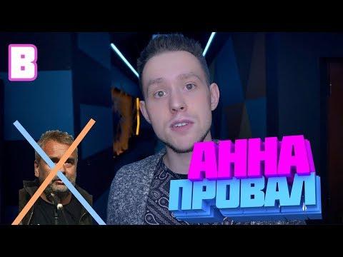 АННА УЖАСНА/ЛЮК БЕССОН БРЕДИТ/Петров красава