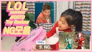 LOL Surprise #OOTD NG cut!![HaYool TV][하율티비]