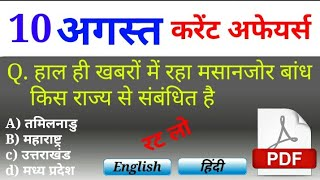golden dose 173 10 august 2018 current affairs daily current affairs current affairs in hindi