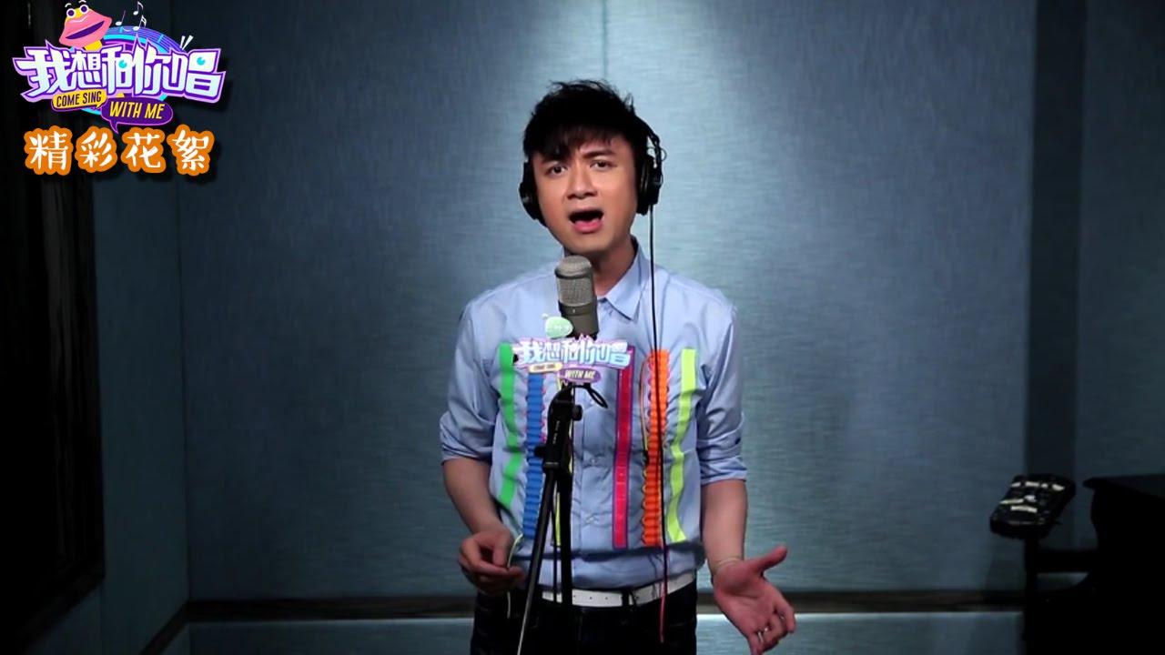 《我想和你唱》精彩看點: 《情歌王》古巨基讓你唱錯喝汽水 Come Sing with Me Recap【湖南衛視官方版】 - YouTube