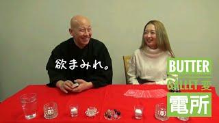 占い師Mikittyと占術師=kurusu=が、ZOZO TOWN 前澤社長と剛力彩芽さんの...