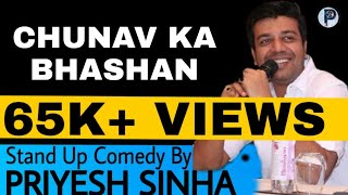 DRAMA IN ELECTION SPEECH OF BIHAR   Political Satire   Stand Up Comedy by Priyesh Sinha  
