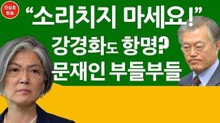 """""""소리치지마세요!"""" 강경화도 항명? 문재인 부들부들! (진성호의 직설)"""