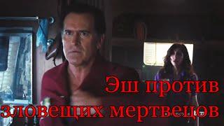 Эш против зловещих мертвецов   ( трейлер ).