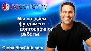 EAconomy - Мы создаем фундамент долгосрочной работы!