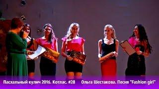 Пасхальный кулич 2016. Котлас. #28  Ольга Шестакова. Песня