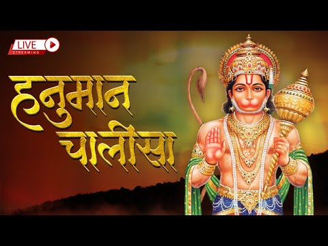 LIVE: हनुमान चालीसा   Hanuman Chalisa   Jai Hanuman Gyan Gun Sagar