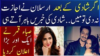 Saba Qamar Got Married With A Personality