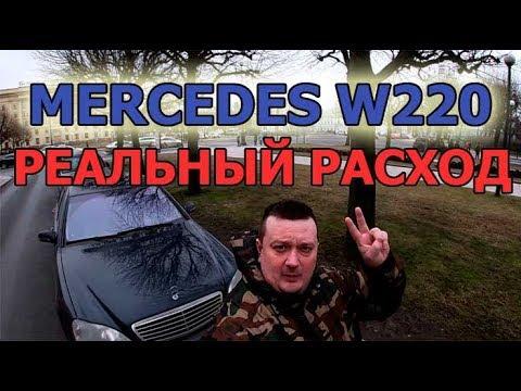 W220 S500 РЕАЛЬНЫЙ расход топлива!