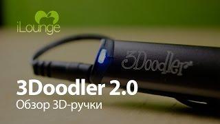 Обзор 3Doodler 2.0