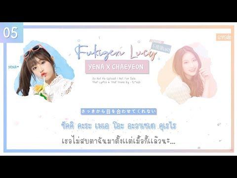 [thaisub]-iz*one-(아이즈원)-yena-&-chaeyeon---fukigen-lucy-(不機嫌lucy)-/-가사-자막-버전-lyrics-#izซับไทย