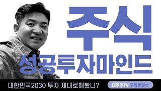대한민국 20-30세대 이기는 주식투자 주식마인드 4 …