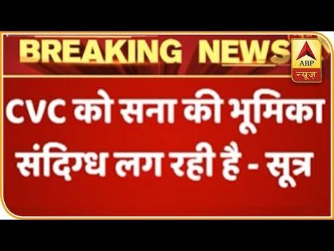 CVC Suspects Satish Sana's Role In CBI Corruption Case: Sources | ABP News