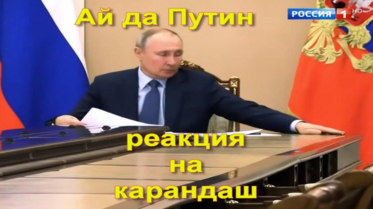 Путин поймал карандаш.
